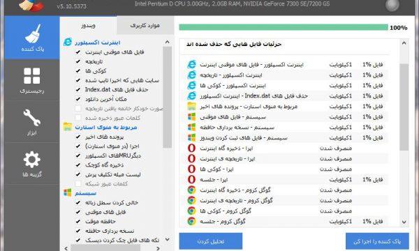 سی کلینر: برای پاکسازی پارتیشن C از فایلهای اضافی