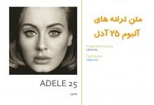 متن و ترجمه ترانه های آلبوم ۲۵ آدل