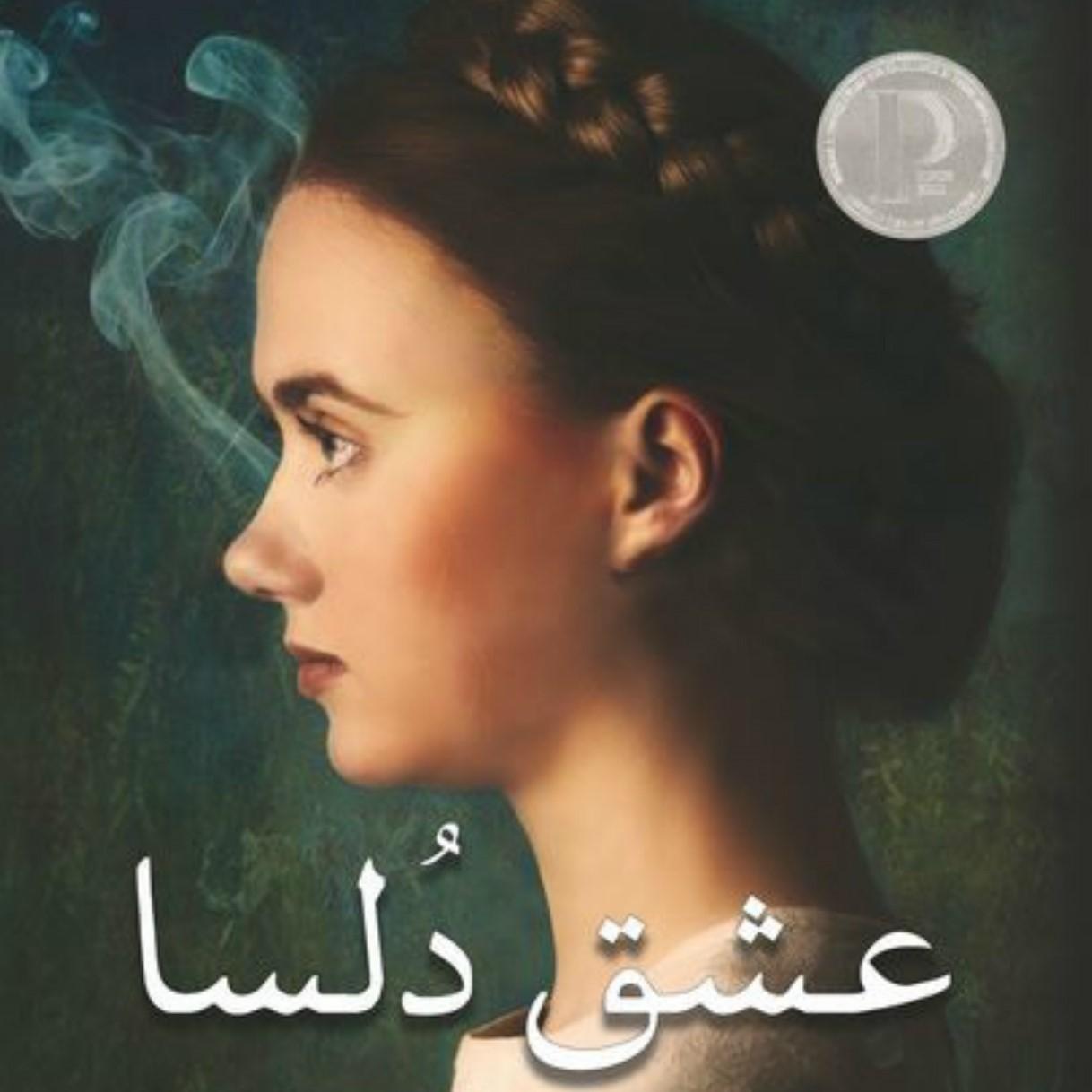 کتاب عشق دلسا