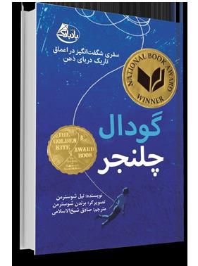 جلد کتاب گودال چلنجر