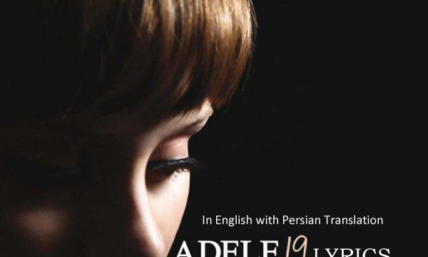 متن و ترجمه ترانههای آلبوم ۱۹ آدل