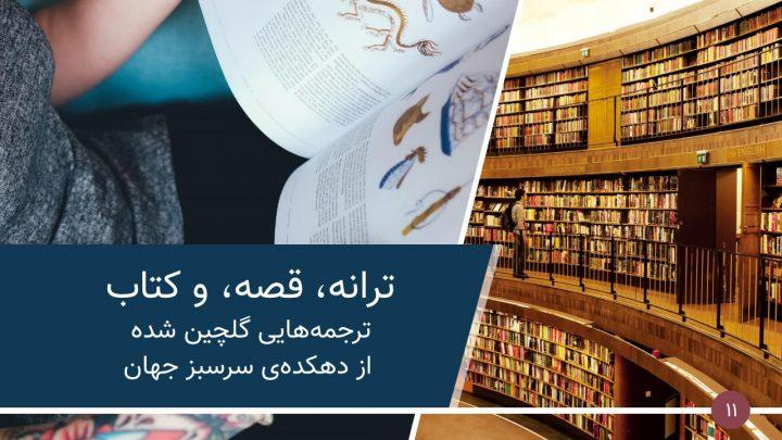 معرفی وبلاگ فرابینش - ترانه، قصه، و کتاب