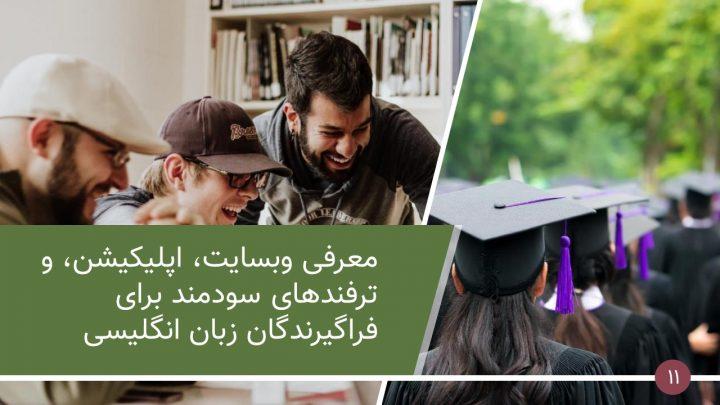 وبلاگ فرابینش - معرفی وبسایت، اپلیکیشن و ترفندهای سودمند در مسیر زبانآموزی
