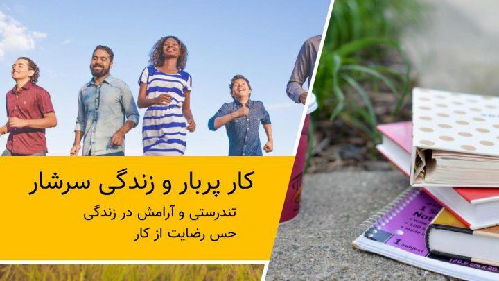 معرفی وبلاگ فرابینش - کار پربار و زندگی سرشار