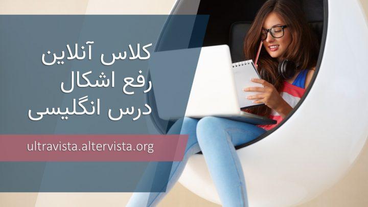 کلاس آنلاین رفع اشکال درس انگلیسی