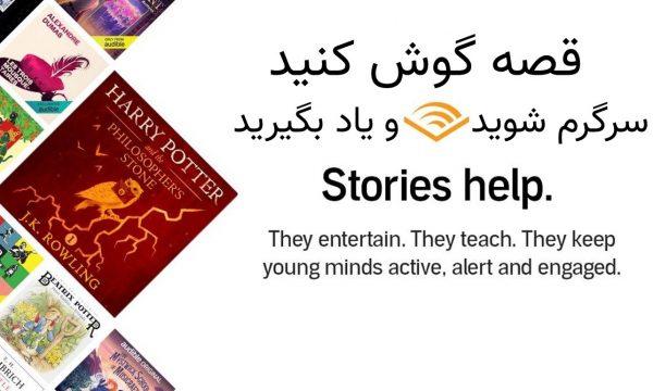 کتاب های صوتی رایگان به زبان انگلیسی